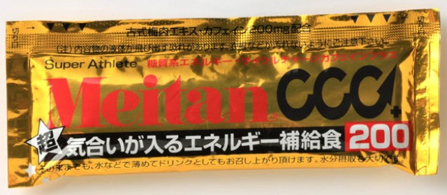 Meitan サイクルチャージ・カフェインプラス200 - 0