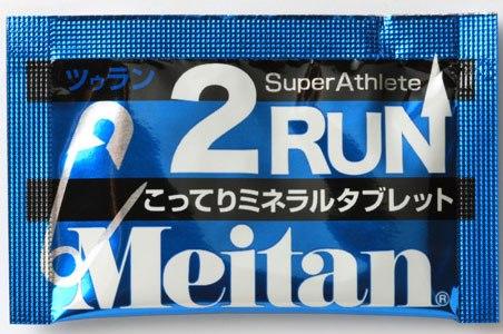 Meitan 2RUN&電解質パウダー 再入荷!