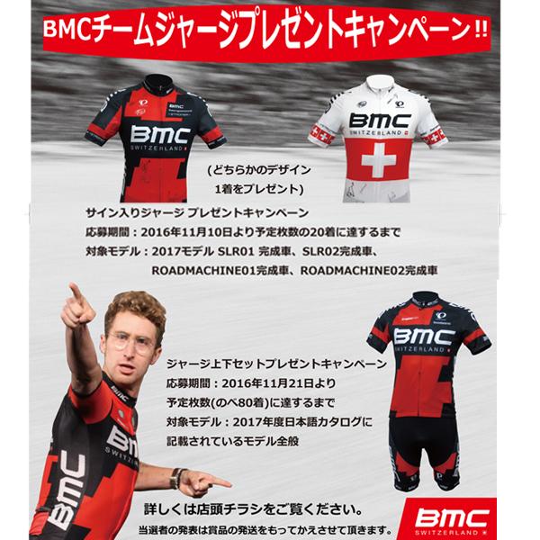 BMC チームジャージプレゼントキャンペーン!