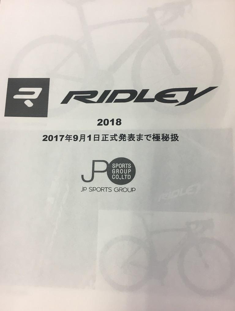 RIDLEY(リドレー) 2018モデル 資料入手!!