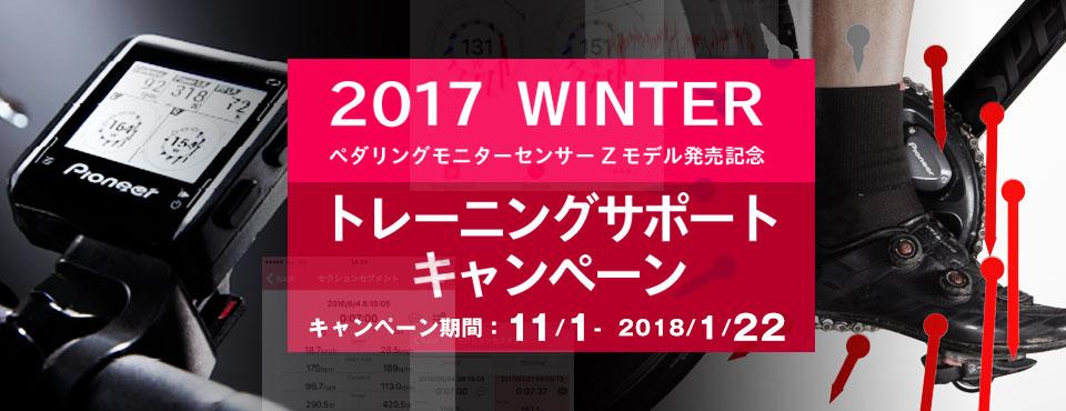 Pioneer ペダリングモニター キャンペーン!!