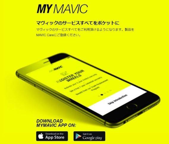 便利アプリ MY MAVIC ご紹介