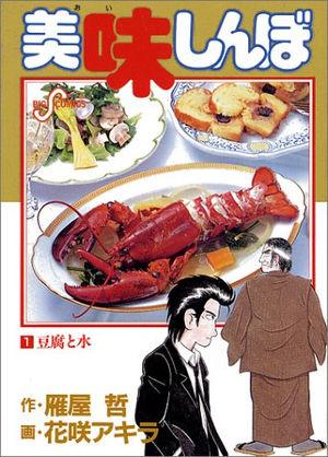 お薦め グルメ漫画 ご紹介