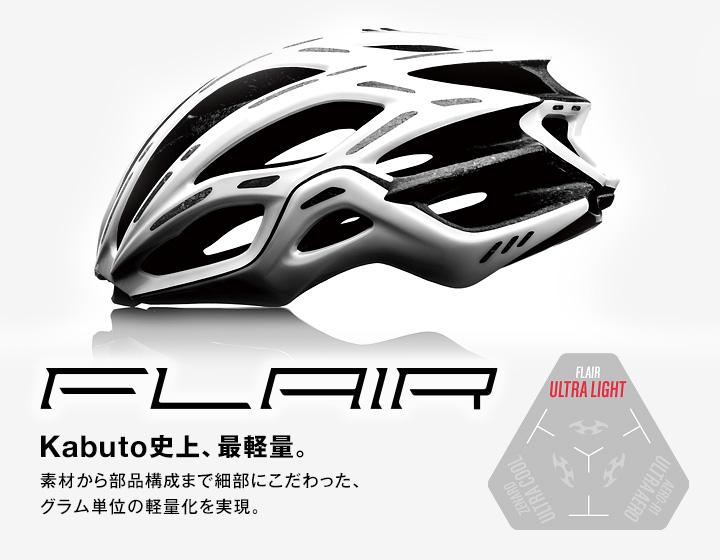OGK カブト 最軽量 ヘルメット 入荷!!