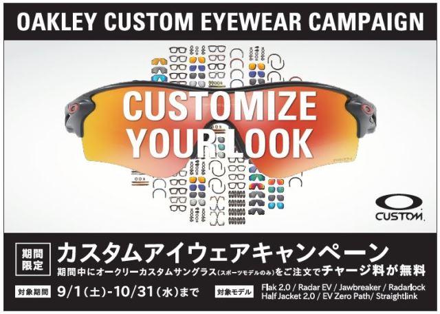 OAKLEY(オークリー) Newモデル ラインアップ+キャンペーン情報!
