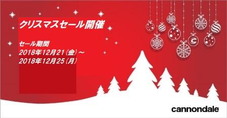 キャノンデール クリスマスセールのお知らせ