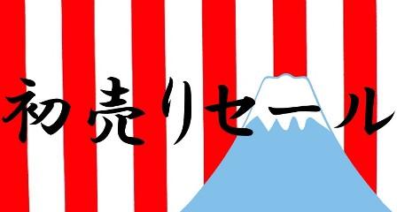 INFINITY 2019 初売りセール 開催!