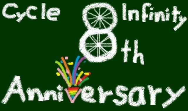INFINITY 8周年セール 開催!
