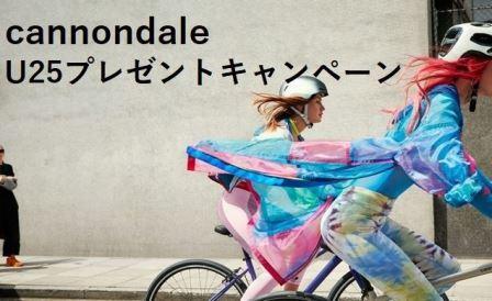 キャノンデール U25プレゼントキャンペーン!